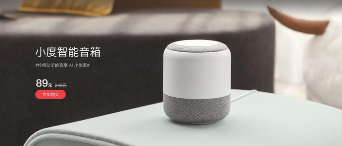 A Baidu Xiao DU speaker sits on a table.