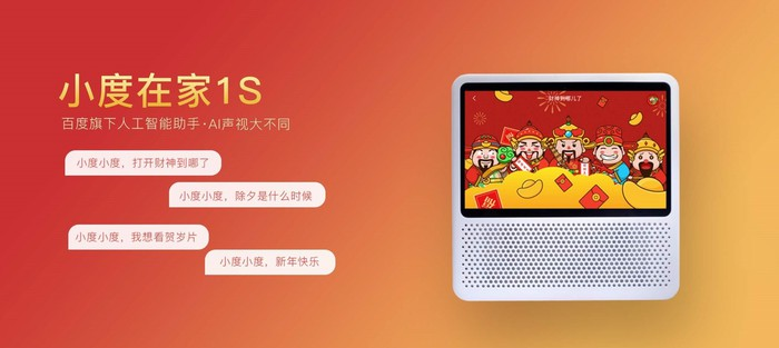 Baidu's Xiao Du Home 1S smart speaker.