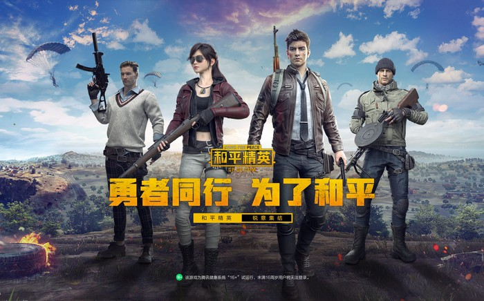 """Tencent's """"Game for Peace""""."""