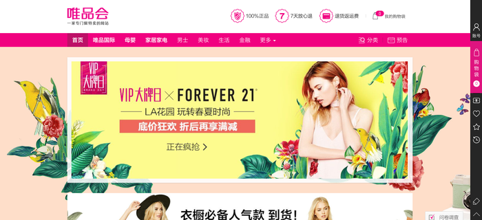 Vipshop's homepage showing a Forever 21 apparel promotion.