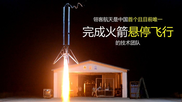 Linkspace rocket launching