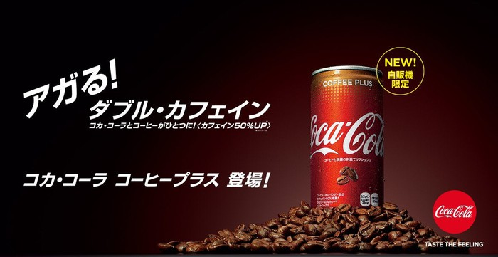 A Japanese ad for Coca-Cola Coffee.