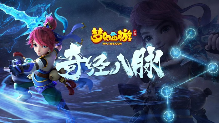 "Promotional art for NetEase's ""Fantasy Westward Journey""."