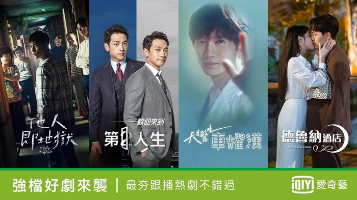 An ad for programs on iQiyi.