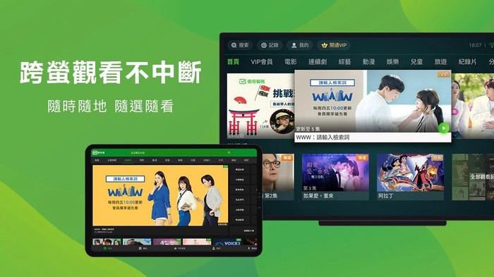 iQiyi's Android app.