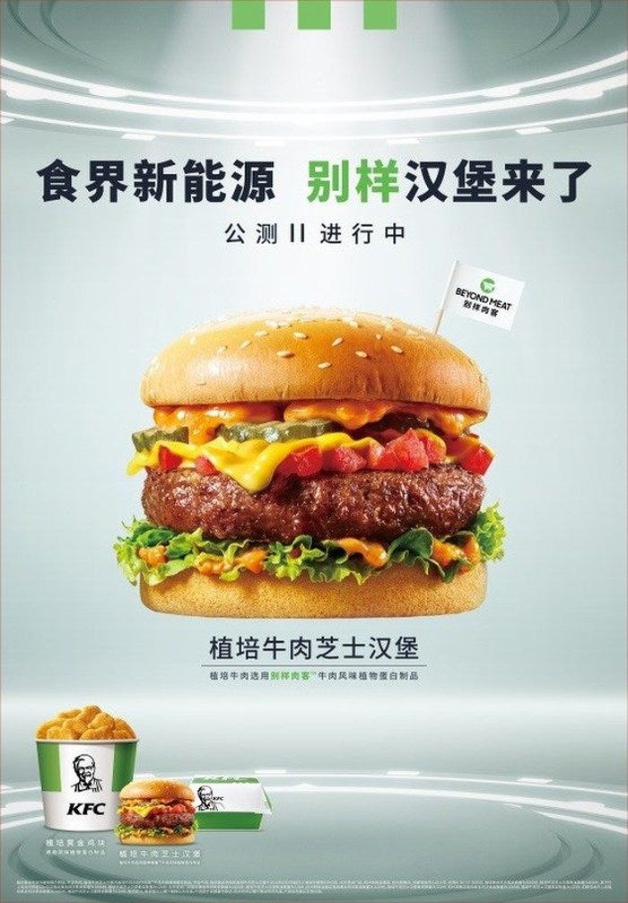 A promotional poster shows the Beyond Meat burger now being marketed at KFC locations in China.